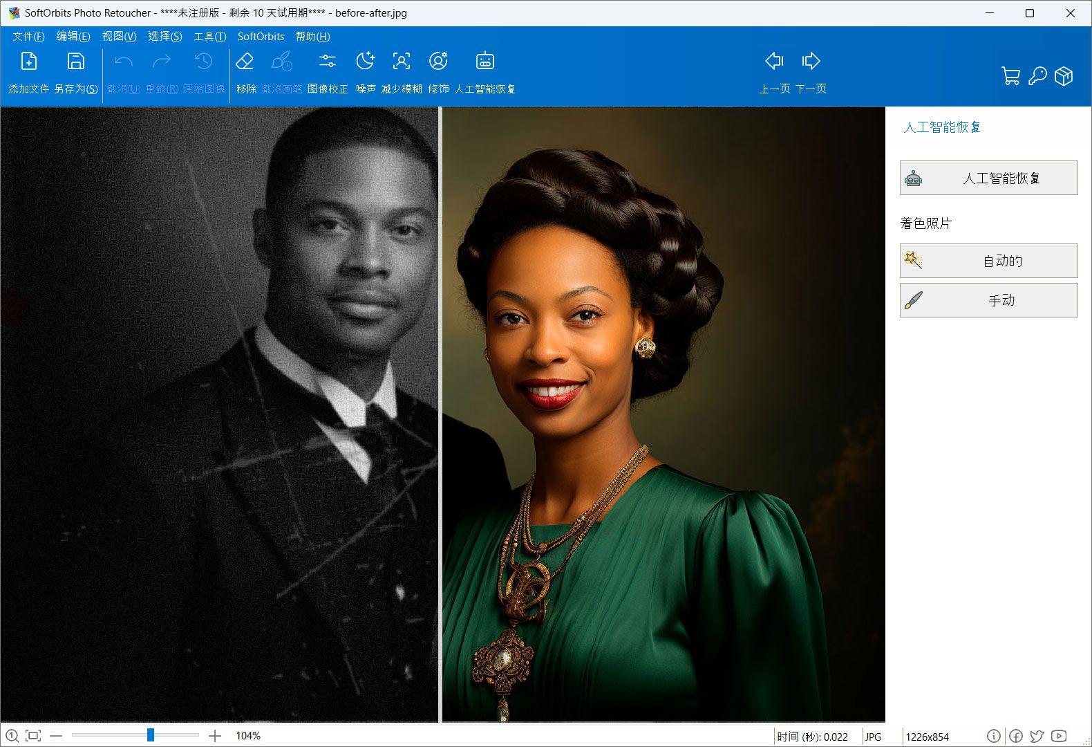 老照片修复美化软件SoftOrbits正版限免-第3张插图